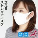 《在庫あり》 マスク 夏 涼しい ますく 洗える 何度も使える 日本製 快適 楽 ストレッチ UVカット 伸びる 吸水速乾 冷 個包装 洗えるマスク フィット ストレッチマスク(2枚入り/1セット)ホワイト【5012】