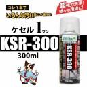 ケセルワン スーパースタンダード(300ml)KSR-300