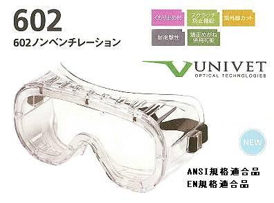 UNIVET ユニベット保護めがね 602 ゴーグル(レンズ)クリア (定形外郵便対応品)【防じん対