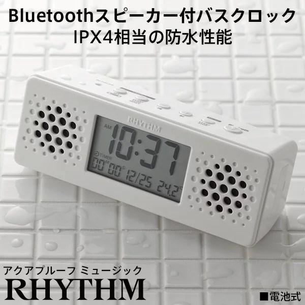 【防水 スピーカー 時計 音楽】 防水 スピーカー ブルート