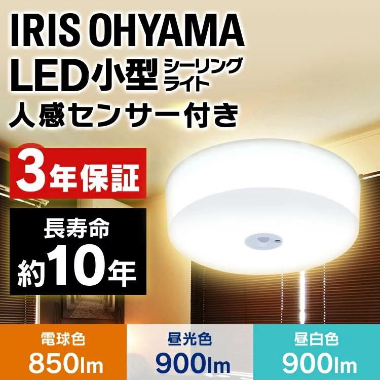 【あす楽】小型シーリングライト 人感センサー付 LED SCL9LMS-HL・SCL9NMS-HL・SCL9DMS-HL 電球色・昼白色・昼光色 LEDライト 照明 電気 工事不要 省エネ センサーライト 自動点灯 アイリスオーヤマ センサー コンパクト LED シーリングライト