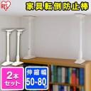 家具転倒防止 伸縮棒 アイリスオーヤマ 家具転倒防止伸縮棒ML KTB-50(2本1セット)取り付け高さ 50〜80cm