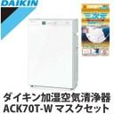 DAIKIN ダイキン ACK70T-W [MCK70T-W同等品] 加湿ストリーマ空気清浄機(空清31畳/加湿18畳)&三次元高密着マスク(ふつうサイズ5枚)..