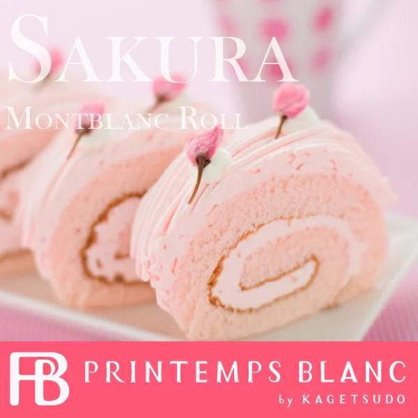 お花見 桜 ロールケーキ さくら満開モンブランロール お取り寄せ 送料無料 ※一部地域を除く【楽ギフ