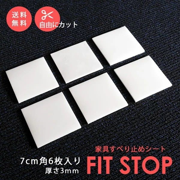 【7%OFFクーポン&pt2倍 8/4〜8】万能すべり止めシート フィットストップ 7cm角 6枚入