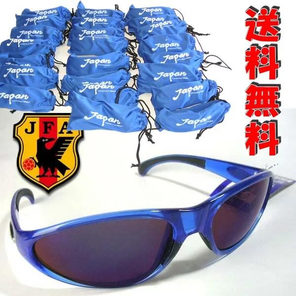 ★送料無料★こちらの商品は定形外郵便での郵送となります。JFA日本サッカー協会公認 サングラス「ガンバレ」サムライジャパ