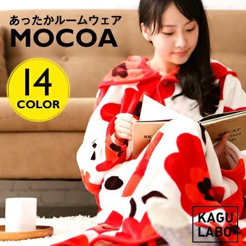 ルームウェア 着る毛布 送料無料 毛布 洗える ふんわり レディース メンズ ショート ミディアム ロング マイクロファイバー 秋 冬 MOCOA