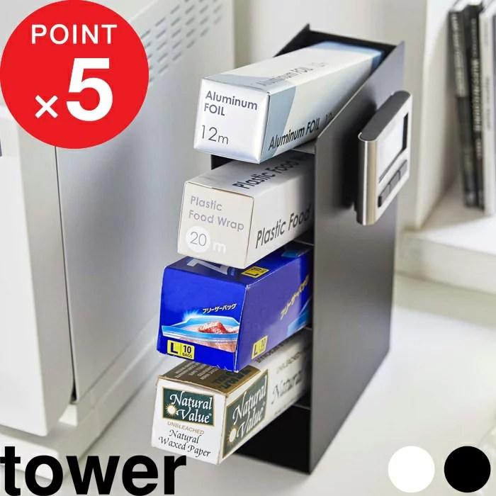 『 ラップスタンド 4段 タワー』tower 収納 置き 入れ ストック ストッカー ホルダー スタ