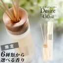 mercyu メルシーユー「リードディフューザー Desire(デザイア)」 430ml MRU-12 アロマディフューザー ルームフレグランス スティック..