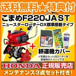 [メンテナンス3点セット付き]ホンダ こまめ F220 JA