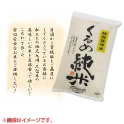 くるめ純米 元気つくし 5kg くるめ純米【コメ お米 美味