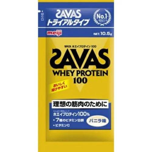 【送料無料】明治 ザバス SAVAS ホエイプロテイン100 バニラ トライアルタイプ 10.5g×120個セット