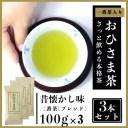 嬉野茶 おひさま茶(100g×3) お茶 茶葉 日本茶 緑茶 煎茶 すぐ飲める! 送料無料 何煎も飲める日本茶!100gで100杯以上飲める力強い緑..