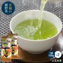 嬉野茶 上玄米茶(100g×2)お茶 日本茶 緑茶 煎茶 茶葉 玉緑茶 ぐり茶 九州 うれしの茶 茶