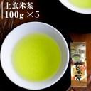 嬉野茶 上玄米茶(100g×5)お茶 日本茶 緑茶 煎茶 茶葉 玉緑茶 ぐり茶 九州 うれしの茶