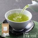 【タグ付】嬉野茶 極上緑茶ティーバッグ(2g×25)4月摘上級茶葉使用 お茶 ティーパック ティーバッグ 緑茶 日本茶 ポンッ&ポイッで簡単..