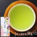 2020年産新茶 特上嬉野茶(100g×3)すぐ飲める!何煎も飲める日本茶!300gで300杯以上飲める力強い緑茶!九州 佐賀県産