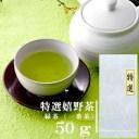 【2021年新茶】特選 嬉野茶(50g)すぐ飲める!何煎も飲める日本茶!100gで100杯以上飲める力強い緑茶!九州 佐賀県産