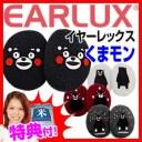 イヤーラックス くまモン EARLUX フレームレス耳当て 防寒耳カバー ワイヤーレス耳マフラー イヤーカバー