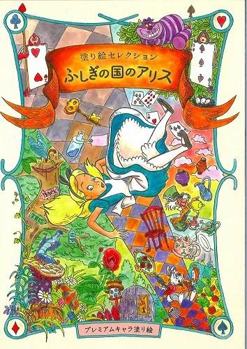 不思議の国のアリス[DisneyAlice in Wonderland]塗り絵セレクション(大人のぬりえ)(プレミアムキャラ塗り絵)(290-4600-01)
