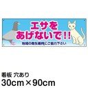 看板 注意 禁止看板 「 エサをあげないで!! 」( 30cm × 90cm ) 猫 鳩 イラスト プレート