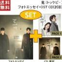 【K POP CD・送料無料】 鬼 (トッケビ- ) フォトエッセイ+OST CD(2CD) バジョンランダム/おまけ:生写真(8804775076853-1)(8804775076853-1)