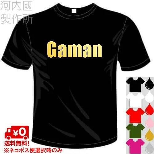 河内國製作所 「Gaman(我慢)Tシャツ」全5色。 おもしろTシャツ 文字T-shirt おもしろてぃーしゃつ 半袖ドライTシャツ メール便は送料無料