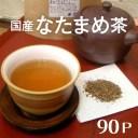 なたまめ茶 国産 ティーパック ランキング1位獲得!お得な大容量なたまめ茶パック 30P×3セットで90L以上!口内美容で話題のなたまめ茶..