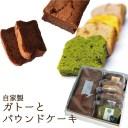 ガトーショコラとパウンド5個セット自家製スイーツ チョコレートケーキ ギフト お返しギフト チョコ お誕生日ギフト