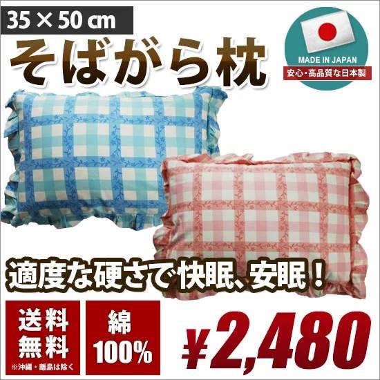 枕 そば柄 日本製 送料無料 35×50cm チェック ブル