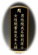 [クーポン配布中] 【位牌】二人彫り・追加代