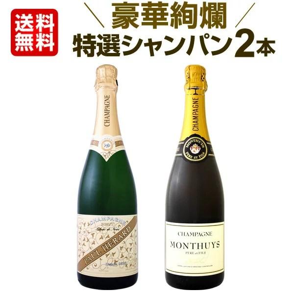 シャンパン 【送料無料】第24弾!豪華絢爛!ご愛顧に大感謝!