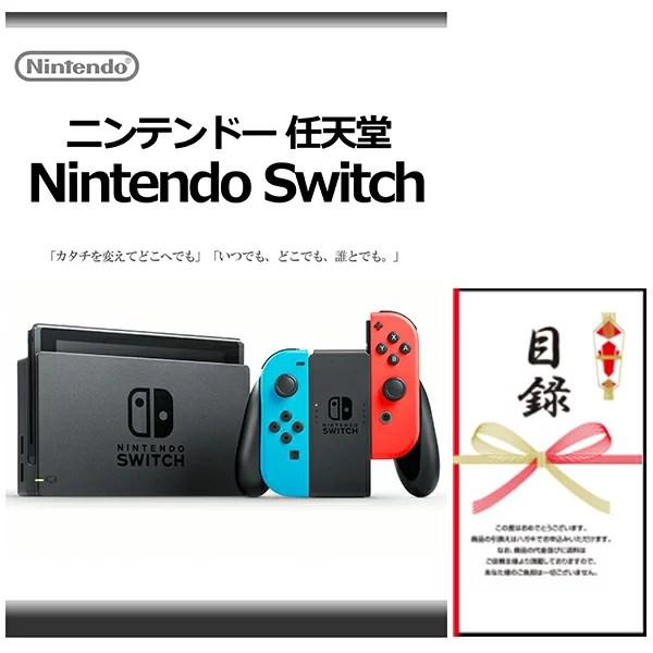 【送料無料・あす楽】結婚式の二次会の景品にも!任天堂 Nintendo Switch ニンテンドースイッチ HAC-S-KABAA(景品パネル+引換券入り目録)