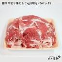 肉 国産・九州産 豚コマ切り落とし 1kg(200g×5パック)豚小間 こま切れ 切落とし 冷凍 豚肉 お取り寄せ お取り寄せグルメ