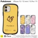 【公式】iFace ポケモン iPhone12 12pro 11 ケース iFace First Class ポケットモンスター 【 ……