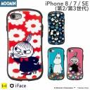 【公式】iFace iphone7 iphone8 iphoneSE 第2世代 se2 ケース ムーミン iFace First Class 【 ……
