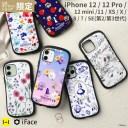 iFace 【 公式オンラインショップ限定 】 iPhone12 iPhone11 iPhone12Pro iPhone12mini iPhon……