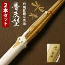 (もれなく名彫りシールプレゼント)吟風仕組完成品・剣道竹刀●「普及型」28-38サイズ2本セット【安心交換保証付】