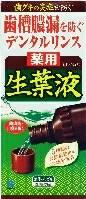 生葉液 (しょうようえき) 330ml デンタルリンス 医薬部外品 小林製薬