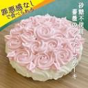 低糖質 北海道チーズ100% レアチーズ バースデー バラのケーキ 薔薇 お花スイーツ 糖質制限 健康 誕生日 記念日 ホワイトデー ひな祭り