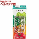 ふくれん 野菜畑からジュースになりました。(200mL*24本入)【ふくれん】