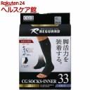 リガード CGソックスインナー33 CG3 BLK S(1コ入)【リガード】