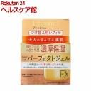 フレッシェル アクアモイスチャージェル(EX)N つけ替え用レフィル(80g)【Freshel(フレッシェル)】[オールインワン]