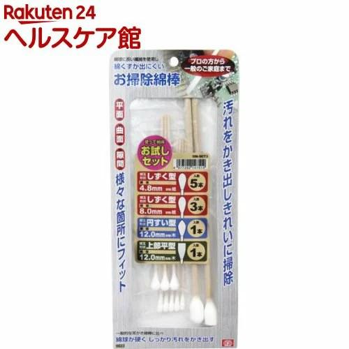 SK11 お掃除綿棒 お試しセット OM-SET3(1セット