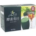 厳選素材の酵素青汁(3gパック×25袋)植物乳酸菌入り