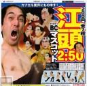 【コンプリート】江頭2:50 ボールチェーンマスコット ★全7種セット