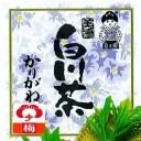 【日本茶】【緑茶】【茎茶】【じく茶】美濃白川茶【かりがね(梅)】お試し20g袋入【RCP】