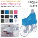 【kilakila*キラキラ】チャリーポンポン w.p.c レインポンチョ レインコート 自転車 撥水 アウトドア 雨 雨具 雑貨 レディース