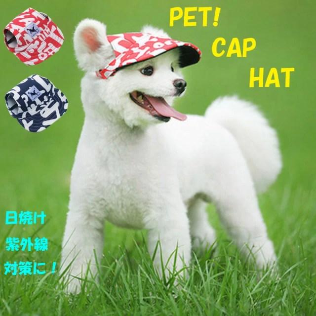 犬 帽子 猫 キャップ ペット 服 犬の帽子 キャップ bo-001(追跡可能メール便/送料無料)