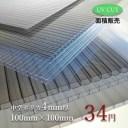 中空ポリカ 4mm厚 【無料カット】面積販売100mm×100mm 単価34円